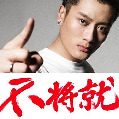【2014年5月】奇大音乐+独立音乐人东南= 一加手机【不将就】