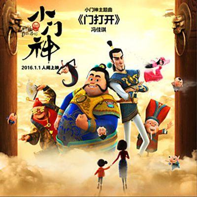 【2015年12月】奇大音乐+追光动画《小门神》=【门打开】