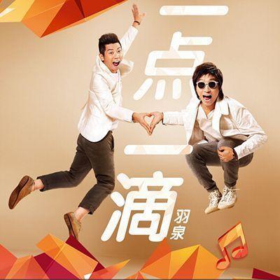 【2014年6月】奇大音乐+羽泉= 蒙牛【一点一滴】